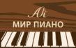 Мир-Пиано
